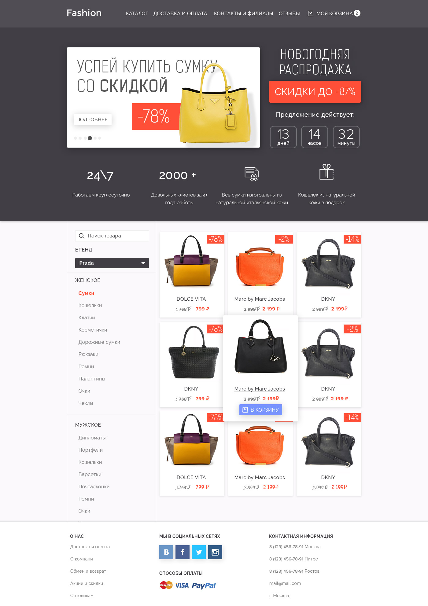 Free ecommerce fashion deal website template free psd at for Free ecommerce website templates