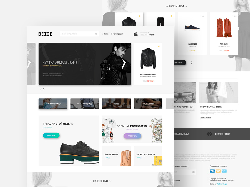 Free ecommerce fashion store website template psd at freepsd maxwellsz
